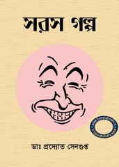 Saras Galpo by Pradyot Sengupta ebook