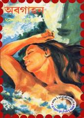 Abagahan by Ghanashyam Chowdhury ebook