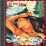 Abagahan by Ghanashyam Chowdhury pdf