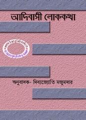 Adibasi Lokakatha ebook