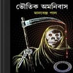 Bhautik Amnibas by Manabendra Paul pdf