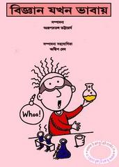 Bigyan Jokhan Bhabay ebook