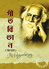 Gitabitan (Akhanda) by Rabindranath Tagore ebook