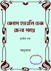 James Hadley Chase Rachana Samagra ebook