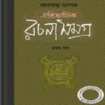 Oitihasik Rachana Samagra by Amarendra Das pdf