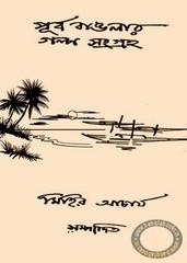 Purba Banglar Galpo Sangraha ebook
