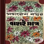 Bachhai Galpa- Samaresh Basu pdf