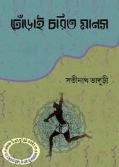 Dhorai Charit Manas Satinath Bhaduri ebook