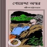Goenda Ambar by Sasthipada Chattopadhyay pdf