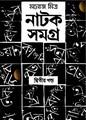 Natak-Samagra by Manoj Mitra Vol-2
