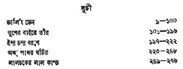 Rahasyavedi Basab content 5