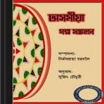 Assamiya Galpa Sankalan pdf