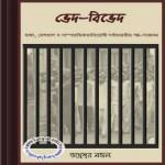 Bhed-Bibhed by Bhadreshwar Mandal pdf