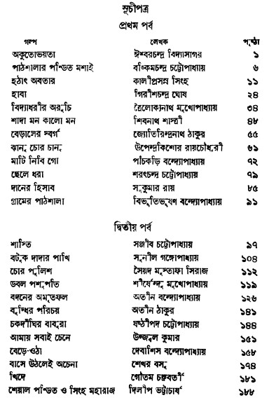 free bangla ebook  pdf