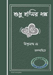 Shudhu Hasir Galpo ebook