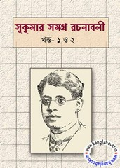 Sukumar Samagra Rachanabali ebooks