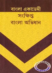 Bangla Avidhan ebook