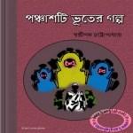 Panchashti Bhuter Galpo ebook pdf