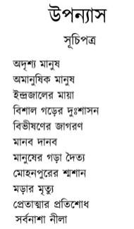 Bhoutik Samagra content 1