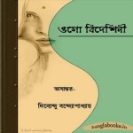 Ogo Bideshini ebook pdf