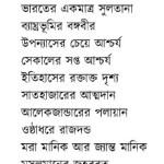 Oitihasik Kahini Samagra contents