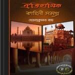 Oitihasik Kahini Samagra ebook pdf