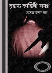 Rohosso Kahani Samagra ebook