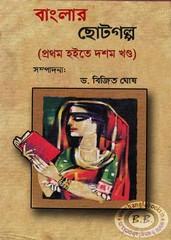 Banglar Chhoto Galpo ebook