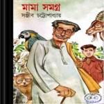 Mama Samagra By Sanjib Chattapadhay pdf