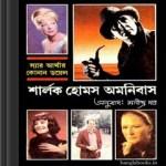 Sherlock Holmes Omnibus-Bangla detective ebook