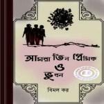 Amra Tin Premik O Bhuban pdf