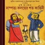 Dui Banglar Damptya Kaloher Shoto Kahini pdf