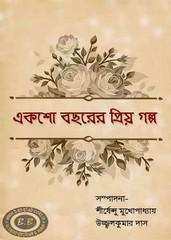 Eksho Bachhorer Priyo Galpo