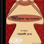 Adhunik Galpo Sankalan pdf