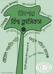 Kishor Bishwa Classics