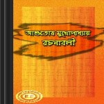 Ashutosh Mukhopadhyay Rachanabali ebook
