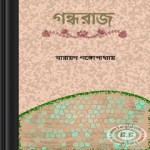 Gandharaj - Galpa Grantha pdf