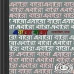 Ebaro Baro by Satyajit Roy ebook