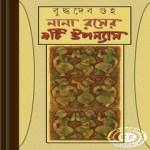 Nana Roser Noyti Uponyas by Buddhadeb Guha ebook