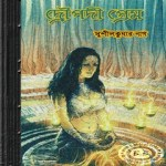 Draupadi Prem by Sushilkumar Nag Bangla Novel