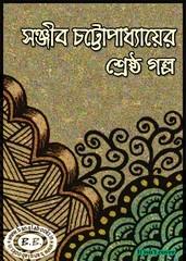 Sanjib Chattopadhyayer Sheshtha Galpo