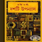 Dashti Upanyas- Moti Nandi ebook