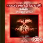 Shatabarsher Shrestha Bhoutik Kahini ebook
