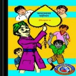 Adventure Omnibus by Dhirendralal Dhar EBOOK