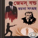 James Bond Rachana Sangraha Bangla ebook