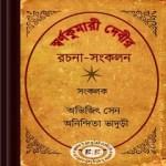 Swarnakumari Debir Rachana Sankalan ebook