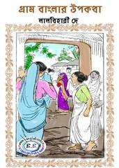Gram Banglar Upokotha