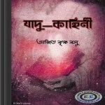 Jadu-Kahini by Ajit Krishna Basu ebook