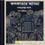 Kolkatar Adda ebook