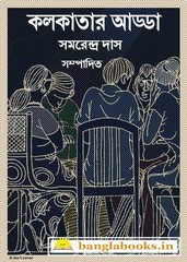 Bangla Name Book Pdf